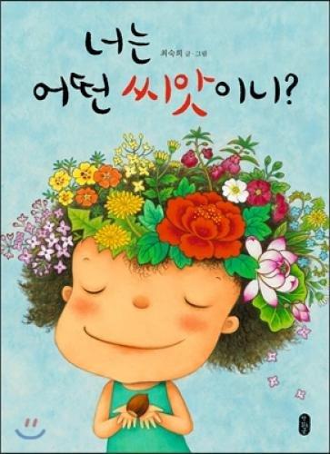 Neoneun Eoddeon Ssiatini? (Korean Edition) PDF