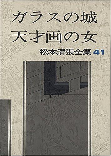 松本清張全集〈41〉ガラスの城・...
