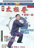 Chen Stil Tai Chi: Neuer Rahmen Routine I / Chen-Style Taiji Quan New Frame Routine I (Lehrfilm - 2 DVD)