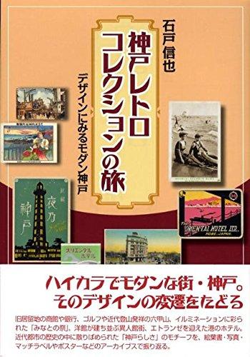 神戸レトロコレクションの旅―デザインにみるモダン神戸