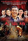 2004 - Daran Fang (Da Ran Fang) Box Set - Cantonese & Mandarin Audio - Chinese Subtitle