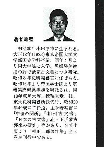小田原合戦 (1976年) (小田原文...
