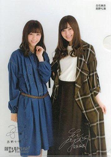 乃木坂46 西野七瀬 白石麻衣 日経エンタテインメント A4 クリアファイル 私服