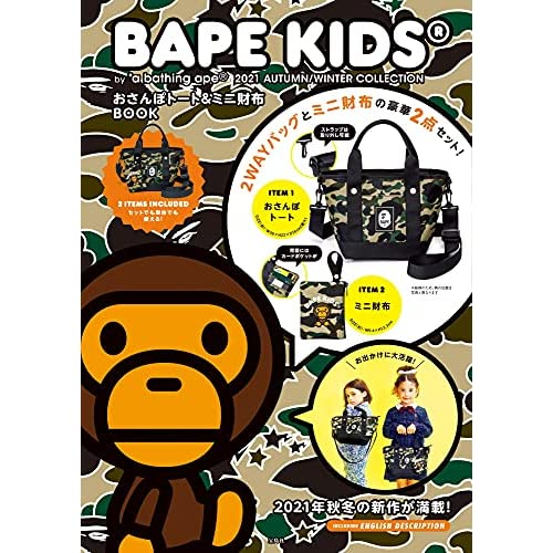 BAPE KIDS by a bathing ape 2021 FALL/WINTER COLLECTION おさんぽトート&ミニ財布 BOOK 画像