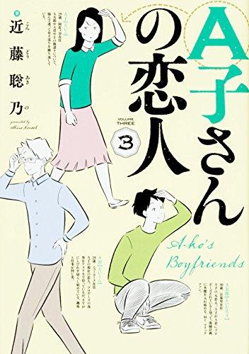 A子さんの恋人 3巻 (ハルタコミックス)