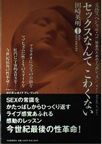 セックスなんてこわくない―快楽のための7つのレッスン (文芸スペシャル)
