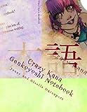 Crazy Kana Genkoyoshi Notebook, Jenelle Valentine Davenport, 1494268078