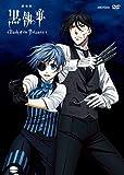 Theater version Black Butler Book of the Atlantic [DVD]