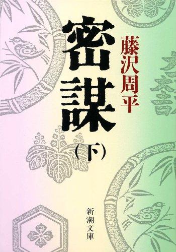 密謀(下) (新潮文庫 (ふ-11-13))