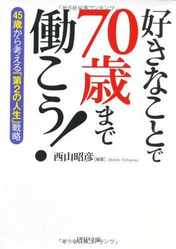 Suki na koto de nanajissai made hatarakō : yonjūgosai kara kangaeru daini no jinsei senryaku pdf