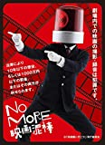 Character Sleeve NO MORE movie thief patrol lamp man (EN-014)