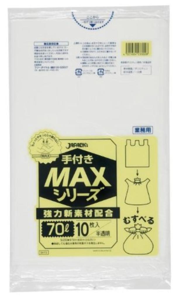 手付MAX70L 10枚入025HD半透明 SH73 【まとめ買い(40袋×5ケース)合計200袋セット】 38-309 B00PL9GM2U
