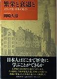 img - for Han ei to suitai: Oranda shi ni Nihon ga mieru (Japanese Edition) book / textbook / text book