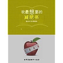 我最想要的减肥书 (Chinese Edition)