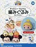 Disney Tsum Tsum Crochet Collection June 14 2017 No.34