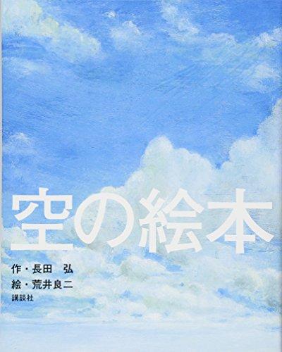空の絵本 (講談社の創作絵本)
