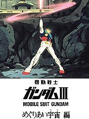 劇場版 機動戦士ガンダム3 めぐりあい宇宙編