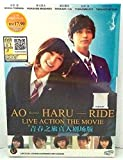 AO HARU RIDE LIVE ACTION THE MOVIE - COMPLETE MOVIE DVD BOX SET