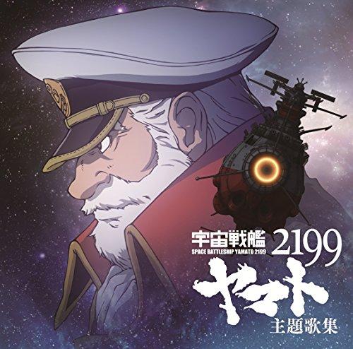 [UCHUU SENKAN YAMATO 2199]SHUDAIKA SHUU +bonus