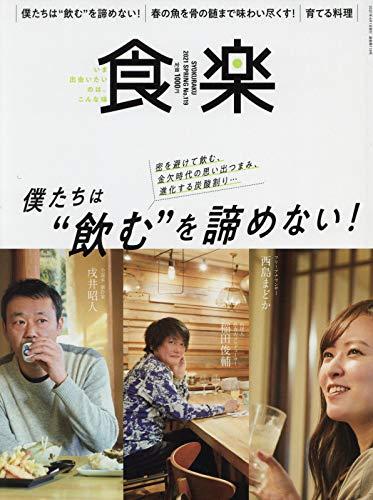 食楽 最新号 表紙画像