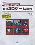 Win32 & DirectX9 簡単3Dゲーム制作 (I・O BOOKS)