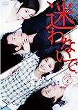 [DVD]迷わないでDVD-BOX4