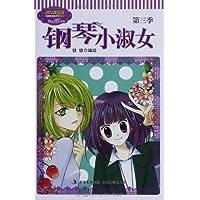 淑女漫绘馆·唯美新漫画系列:钢琴小淑女(第3季)