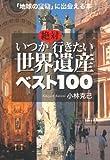 絶対いつか行きたい世界遺産ベスト100―「地球の宝物」に出会える本 (王様文庫)