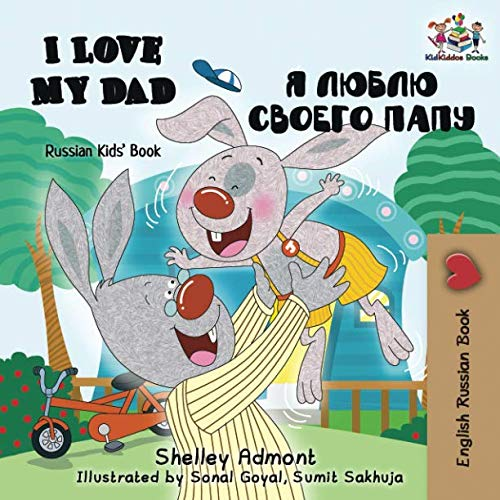 I Love My Dad (Russian kids books, English Russian book): Russian childrens books, bilingual russian books, russian books for kids (English Russian Bilingual Collection)