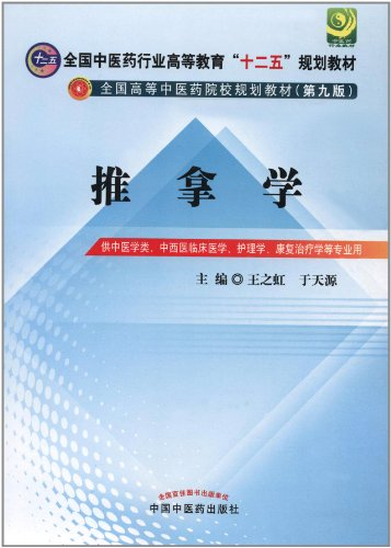 Nursing Rehabilitation Therapy professional with Western clinical medicine. massage school - for in the medical category.(Chinese Edition)