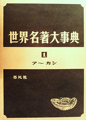 世界名著大事典〈第1巻〉アーカン (1960年)