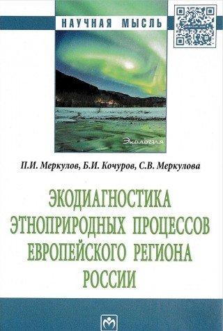 Read Online Ekodiagnostika etnoprirodnyh protsessov evropeyskogo regiona Rossii pdf epub