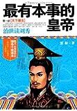 最有本事的皇帝•治世读刘秀(第1部):天下雄主