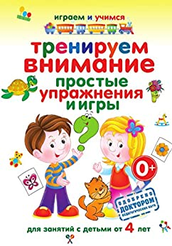Bilingualism in the Primary School: A