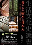 香りある樹木と日本人―木の香りある日々の暮らし— (生活文化史選書)