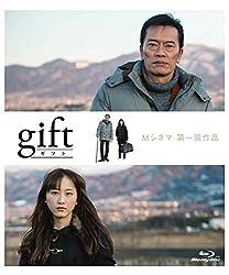 【動画】gift(ギフト)