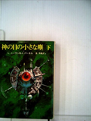 神の目の小さな塵〈下〉 (1978年) (創元推理文庫)