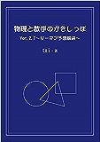 物理と数学のかきしっぽVer.2.1~リーマン予想解決~