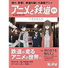 アニメと鉄道 最新号 サムネイル