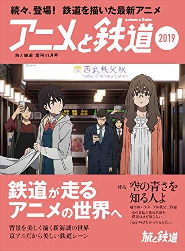 アニメと鉄道 最新号 表紙画像
