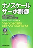 img - for Nanosuke  ru sa  bo seigyo = Nanoscale servo control : Ko  soku ko  seido ni ichi o kimeru gijutsu book / textbook / text book