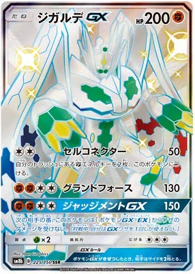 pokemon card Shiny Zygarde GX SSR SM8b Full Art 225/150 - 225 Art
