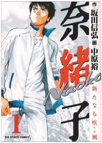 奈緒子/新たなる疾風 1 (ビッグコミックス)