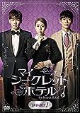 [DVD]マイ・シークレットホテル DVD-BOX1