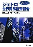 ジェトロ世界貿易投資報告〈2012年版〉