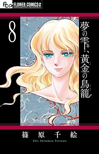 夢の雫、黄金の鳥籠 8 (フラワーコミックスアルファ)