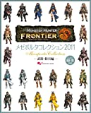 Arms and armor Hen - 2011 - Monster Hunter Frontier Online meze Porta Collection (Enterbrain Mook) (2011) ISBN: 4047271845 [Japanese Import]
