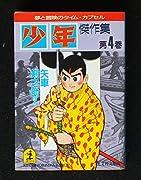 「少年」傑作集〈第4巻〉矢車剣之助ほか (光文社文庫)