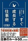 「外資系エリートが実践する「すぐ成長する」仕事術」川井 隆史