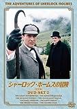 [DVD]シャーロック・ホームズの冒険[完全版] DVD-SET2